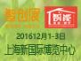 2016中国(上海)国际智能家居及硬件展览会(12.1-3))