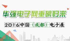 2016年中国(成都)电子展会后专题