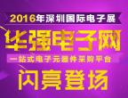 华强电子网亮相2016深圳国际电子展会后专题
