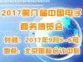 2017第八届中国电子商务博览会