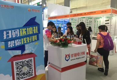 第89届中国电子展会后专题报道