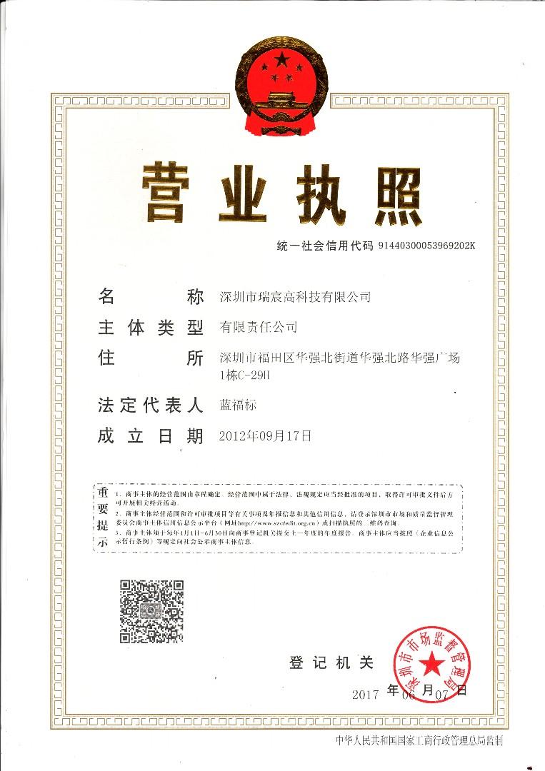 深圳市瑞宸高科技卡带设计图图片