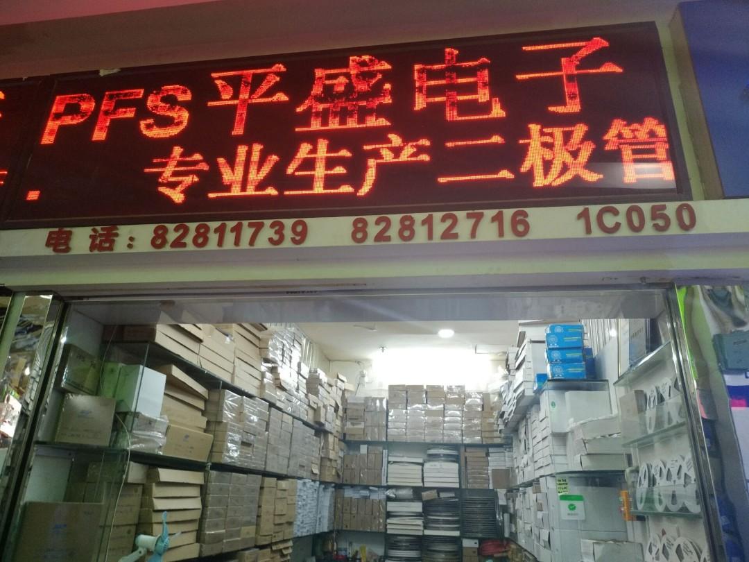 深圳市平盛電子有限公司