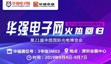第21届中国光博会展后专题