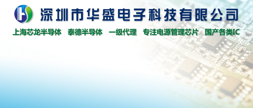 推荐IC电子元器件供应商(3)