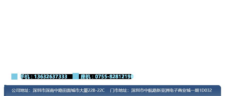 推荐IC电子元器件供应商(2)联系方式