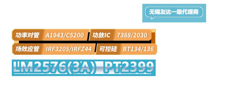 推荐IC电子元器件供应商(2)产品