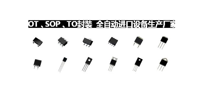 推举IC电子元器件供应商(1)产品
