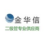 IC电子元器件国产厂商-金华信电子